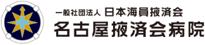 一般社団法人日本海員掖済会名古屋掖済会病院